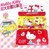 Hello Kitty 凱蒂貓 超大雙層鉛筆盒 三麗鷗 授權正版品 文書收納 自動鉛筆 筆心【狐狸跑跑】