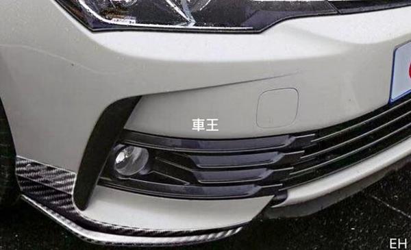 【車王汽車精品百貨】豐田 Toyota Altis 11.5代 黑 白 小包圍 前包 下巴 前包角 前下巴