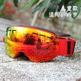 (交換禮物)滑雪眼鏡兒童大球面可卡防霧滑雪裝備雪地抗沖擊護目鏡 樂活生活館