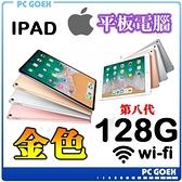pcgoex軒揚 蘋果 Apple 第八代 iPad 10.2 吋 128G WiFi 金色