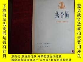 二手書博民逛書店繡金匾罕見(女聲獨唱 鋼琴伴奏)Y9495 陝北民歌,杜鳴心配伴