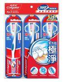 高露潔360°深層潔淨牙刷 買二送一超值組