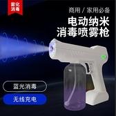 手持藍光納米噴霧殺菌消毒槍手提無線噴霧器電動充電霧化機消毒器 【防疫必備】