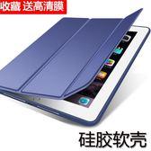 蘋果新ipad保護套/平板air2硅膠軟殼全包mini2/4防摔3薄1 科炫數位旗艦店