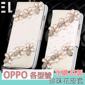 OPPO AX7 R17 AX5 Find X R15 R11S A3 A75 A77 水鑽皮套 客製化 訂做 珍珠花皮套