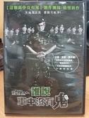 挖寶二手片-O03-036-正版DVD-泰片【誰說軍中沒有鬼】-這個高中沒有鬼製作團隊 搞怪新作(直購價)