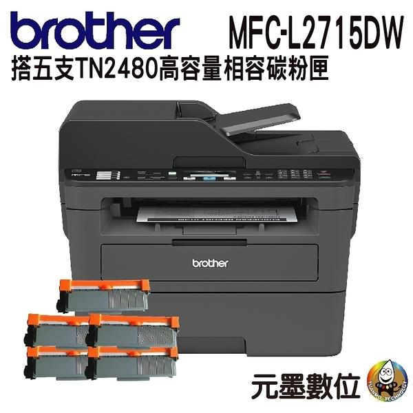 【搭TN-2480相容五支 ↘10790元】Brother MFC-L2715DW 黑白雷射自動雙面傳真複合機