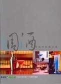 (二手書)調酒學術科教戰手冊