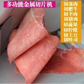 切片機羊肉片切片機家用刨肥牛卷小型商用牛肉切肉片吐司面包電動切肉機   color shopigo