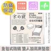 京之寢   防蟎雙人加高床墊套 (KM-105) 防蹣寢具