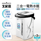 大家源 4L 二合一電熱水瓶 TCY-2034 能源效率為第3級