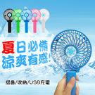 夏季必備 USB 迷你風扇 輕巧 靜音低噪音 桌扇 省電 散熱器多用途手持風扇 折疊 手持風扇 送鐵支架