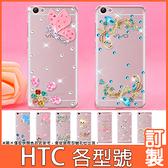 HTC Desire21 20 pro U20 5G U19e U12+ life 19s 19+ 綜合圖款 手機殼 水鑽殼 訂製