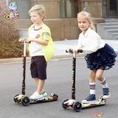 滑板車兒童2-3-6-14歲小孩三四輪折疊閃光踏板車滑滑車玩具HTCC【購物節限時優惠】