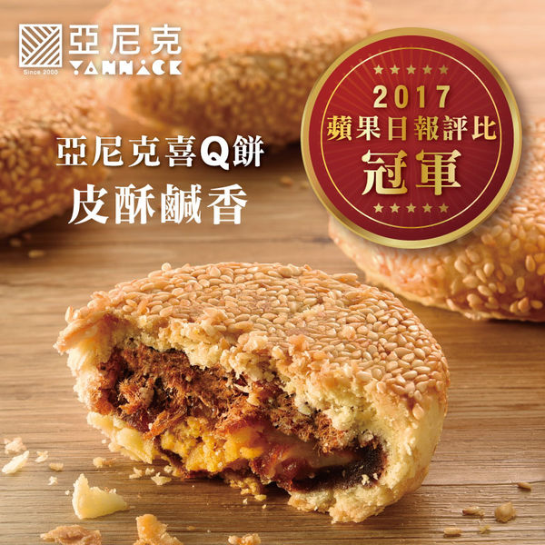 【亞尼克】喜Q餅5入禮盒 2017蘋果評比網購冠軍月餅 年節送禮首選