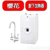 櫻花【P-0553A】(全省安裝)加熱器(與P0623同款)淨水器