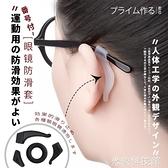 眼鏡防滑套日本硅膠固定耳勾防掉器眼睛框架鏡腿配件耳后掛鉤腳套 米家
