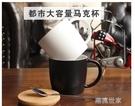 杯子陶瓷馬克杯帶蓋勺大口容量燕麥片早餐杯子牛奶簡約辦公家用杯『潮流世家』