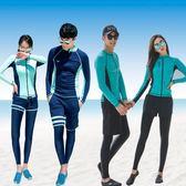 韓國潛水服女水母衣防曬浮潛長袖泳衣分體套裝情侶男士沙灘沖浪服