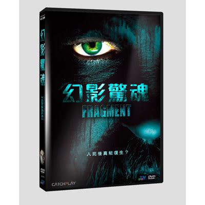 幻影驚魂DVD