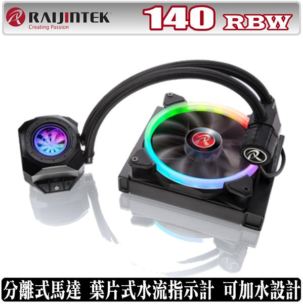 [地瓜球@] RAIJINTEK ORCUS 140 RBW 一體式 水冷 CPU 散熱器 5v ARGB 水流指示計 可加水