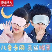 眼罩  南極人真絲兒童眼罩睡眠夏季小孩學生兒童專用眼罩卡通冰敷睡覺·夏茉生活