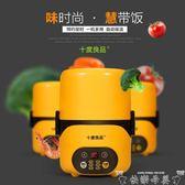 電熱飯盒 十度良品電熱飯盒加熱飯盒定時預約電飯盒真空保鮮插電飯盒SD-975 快樂母嬰