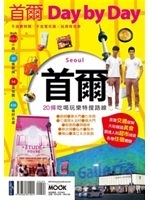 二手書博民逛書店 《首爾Day by Day》 R2Y ISBN:9789862891001│墨刻編輯部