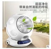 現貨110V 無葉風扇靜音家用落地臺式足球款空氣凈化遙控搖頭電風扇 夢幻衣都