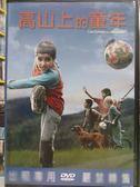 挖寶二手片-D07-034-正版DVD*電影【高山上的童年】-詹納洛阿里斯蒂薩巴爾*娜塔莉亞庫維樂*赫南曼