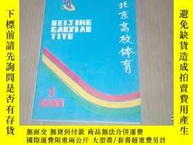 二手書博民逛書店罕見北京高校體育1985.1(創刊號)Y5676 出版1985