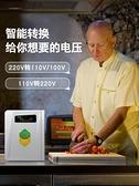 變壓器220v轉110v變100伏大功率交流電源美國日本電器電壓轉換器 JD 美物 交換禮物