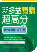 (二手書)新多益閱讀超高分:黃金試題1000題(16K)
