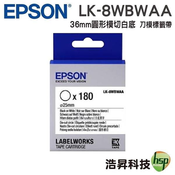 【圓形模切白底黑字 36mm】EPSON LK-8WBWAA  Die-cut 刀模標籤帶