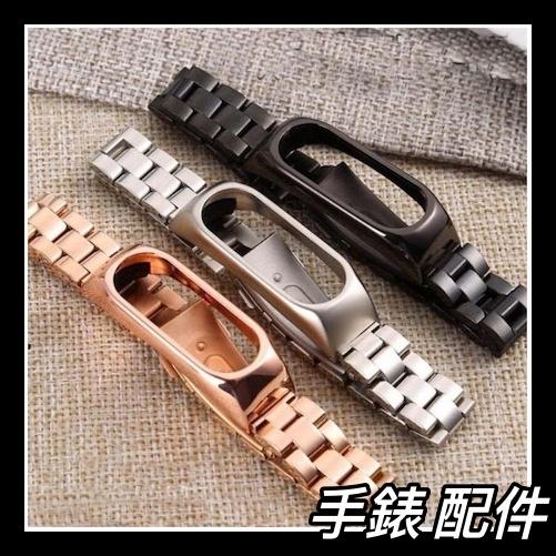 小米手環6 5 金屬替換錶帶 小米5 小米4 小米3 通用金屬腕帶 精鋼實心不銹鋼304錶殼 三珠個性潮流