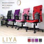 電腦椅 辦公椅 Liya透氣網布電腦椅/(4色) 附腰枕【H&D DESIGN】