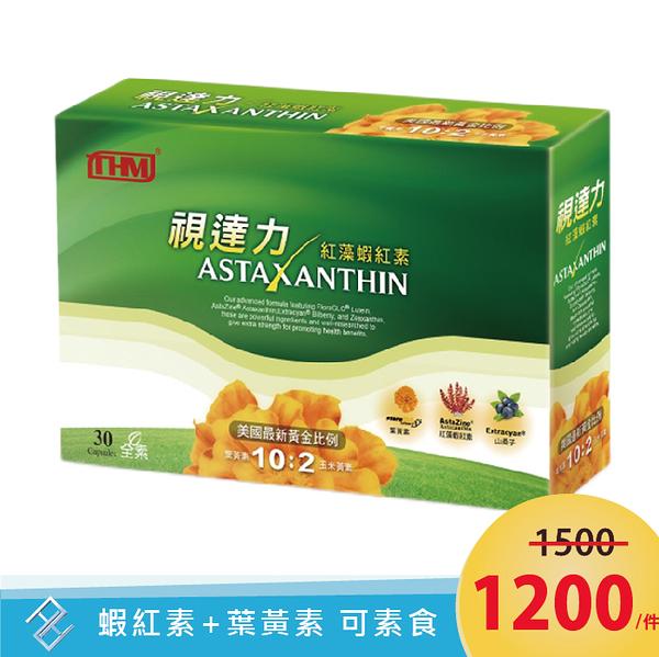 台灣康醫 視達力紅藻蝦紅素葉黃素 30顆/盒 全素
