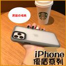 優盾系列 蘋果 iPhone XS XR XS max 防摔防撞磨砂殼 手感佳 鏡頭黑框 手機殼 掛繩孔 保護套