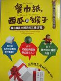 【書寶二手書T1/財經企管_LOF】餐巾紙,西瓜與猴子:讓小職員出頭天的三樣法寶_芭芭拉