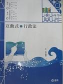 【書寶二手書T6/進修考試_EI5】109高普-互動式行政法_呂晟