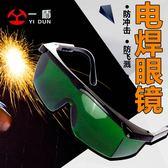 電焊眼鏡焊工專用護眼護目鏡防強光防電弧防紫外線電焊工防護眼鏡 免運直出交換禮物