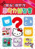 Hello Kitty:思考力益智書【遊戲書】