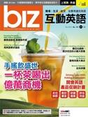 biz互動英語(朗讀CD版)11月號/2019 第191期