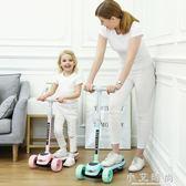 滑板車兒童1-2-3-6歲小孩寶寶男孩初學者3四輪踏板劃板滑滑溜溜車 小艾時尚 igo