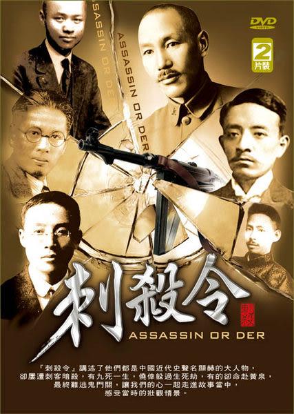 刺殺令 DVD (音樂影片購)