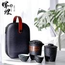 功夫陶瓷家用旅行茶具套裝便攜式一壺二四快客杯簡約戶外隨身小套 樂活生活館