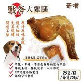 *WANG*【盒裝】奇啃《戰斧大雞腿》25入/桶 犬貓可食用