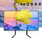 三星普東芝TCL索尼LG液晶電視通用底座桌面腳架台式座架32-75寸 萬客居