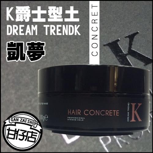 DREAM TRENDK 凱夢 K爵士 型土 髮蠟 髮膠 造型 80g  甘仔店3C配件