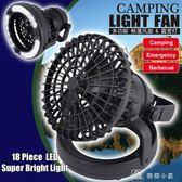旅游專用野營燈戶外帳篷燈 野營風扇18led野營燈 爆款限時最低價